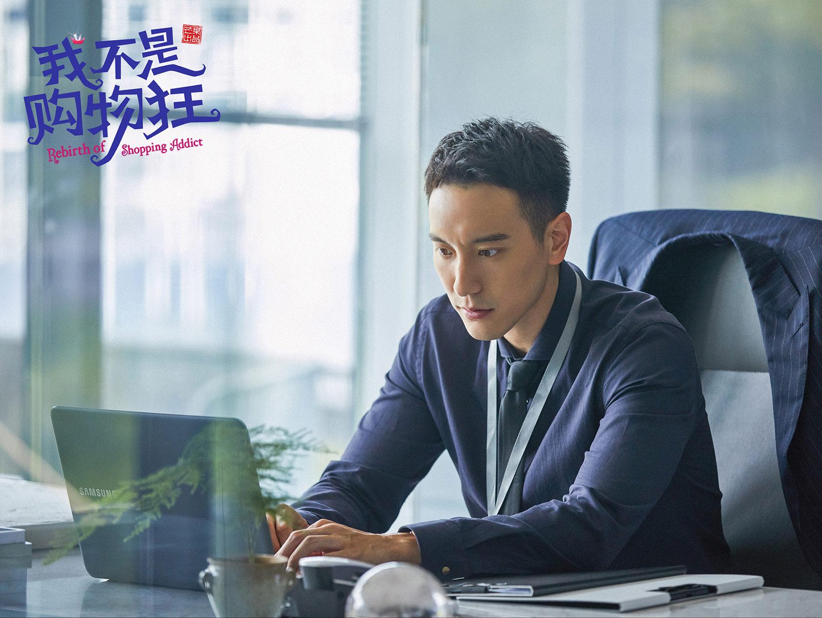 王阳明《我不是购物狂》展超A男友力