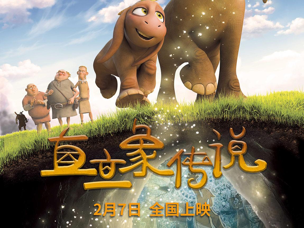 2020首部奇幻冒险动画《直立象传说》定档2月7日