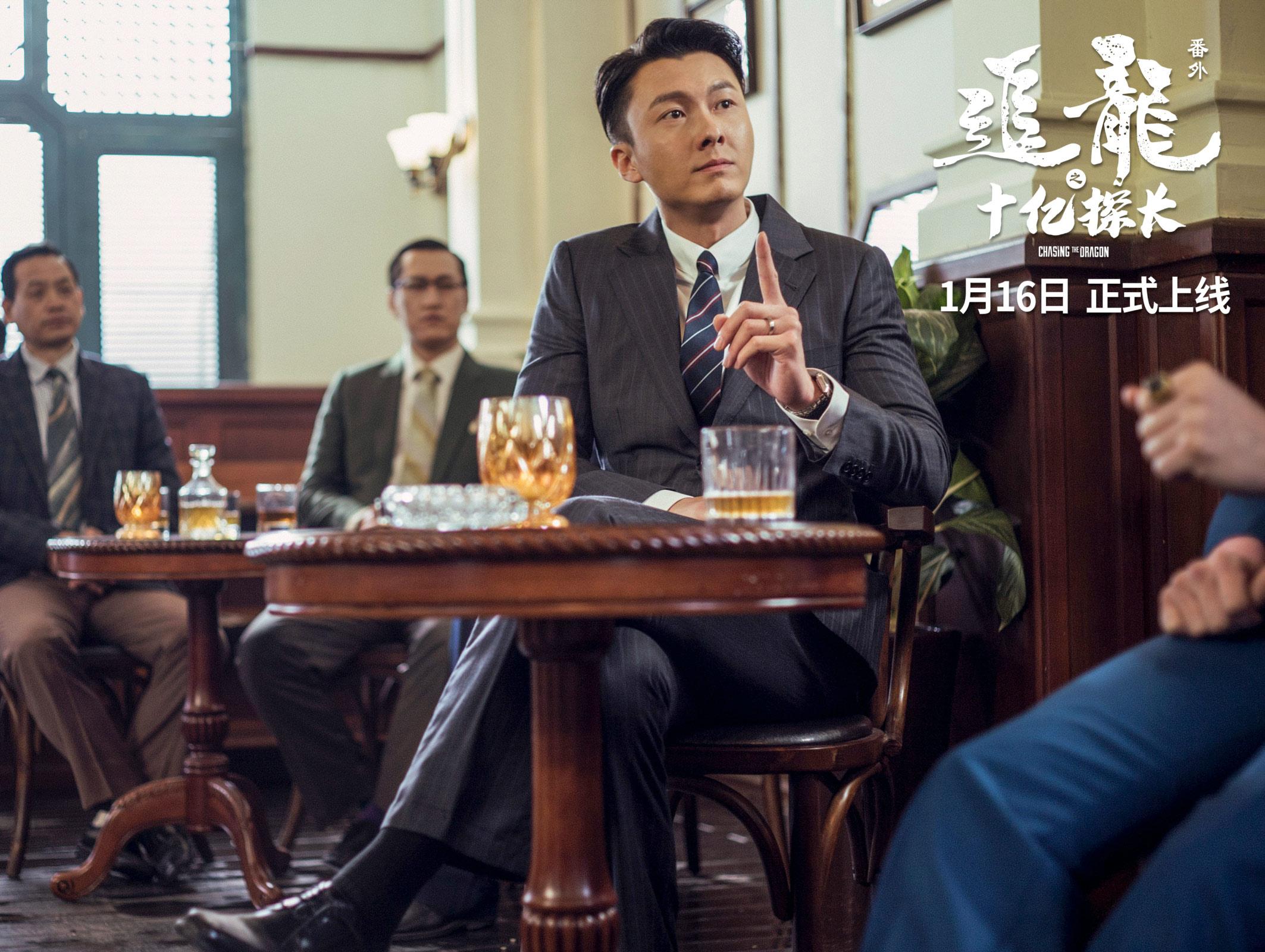 《追龙番外之十亿探长》上线 四大看点揭秘香港传奇往事