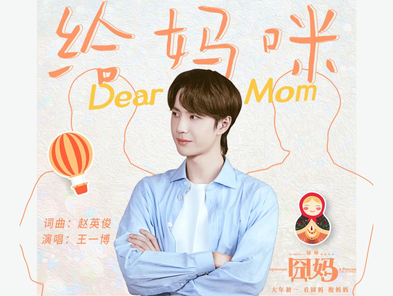 王一博《给妈咪》深情告白妈妈 疗愈人心