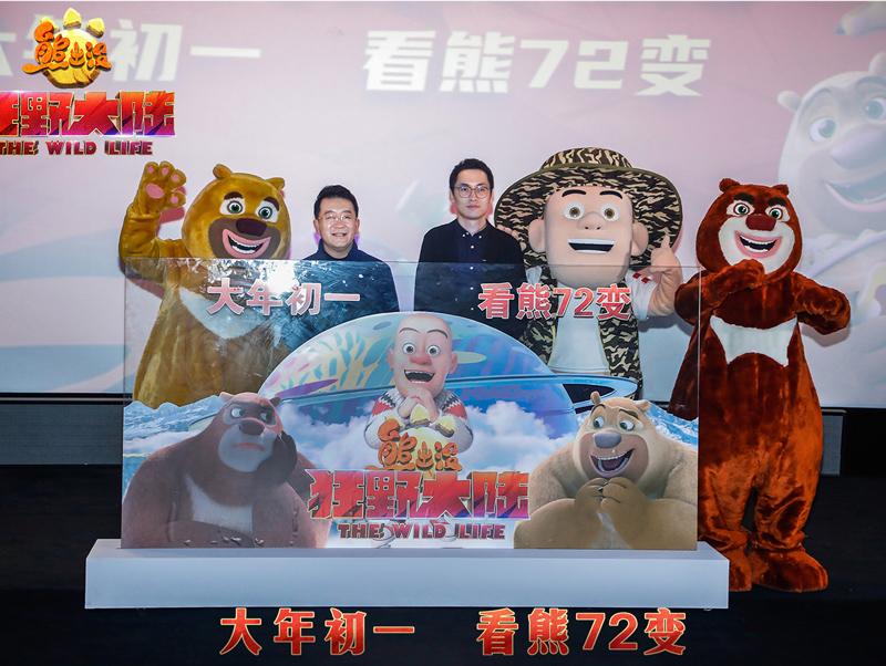 """《熊出没·狂野大陆》首映 """"熊强组合""""空降现场互动"""