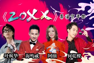 海鸣威与众艺人合唱粤语贺年歌曲《20XX》欢乐上线
