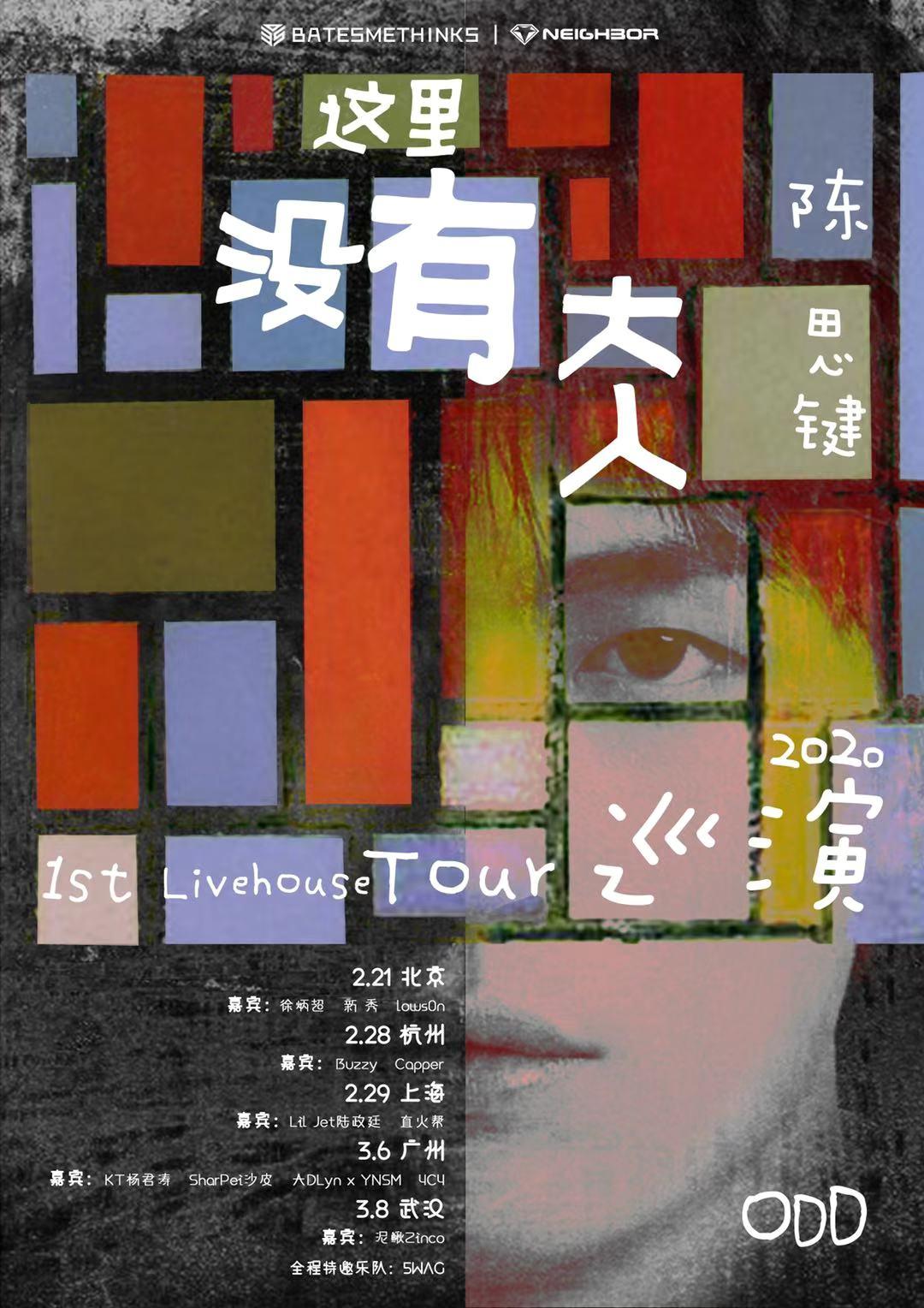 陈思键Livehouse巡演五站城市迎接音乐惊喜
