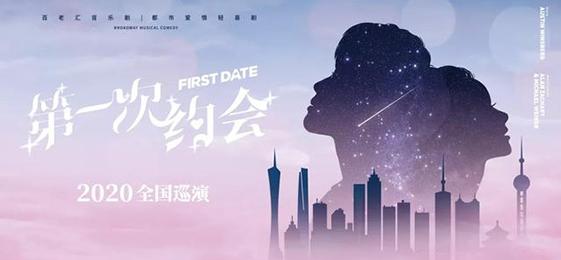 音乐剧《第一次约会》中文版5月登陆上海