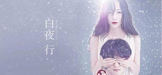 韩雪主演音乐剧《白夜行》5月1日杭州上演