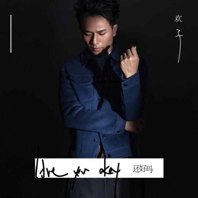 欢子新曲《还好吗》上线 暖心解读爱情故事