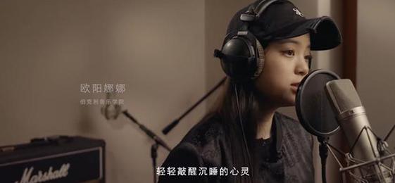 欧阳娜娜录制歌曲致敬感谢前线医护工作者