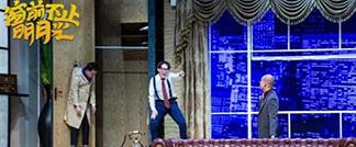 舞台剧《窗前不止明月光》5月16日亮相厦门沧江剧院