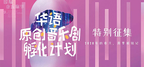 """""""2020华语原创音乐剧孵化计划""""开启特别征集"""