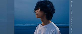 日星米津玄师4月29日上海巡演宣布取消