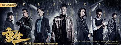 网剧《重生》上线豆瓣评分8.0 百家媒体集体点赞