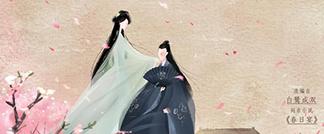 白鹭成双小说改编同名电视剧《春日宴》曝手绘概念海报