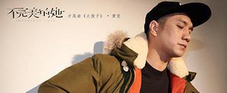 黄觉最新单曲《大孩子》首发 感性暖嗓直击女性内心