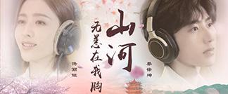 蔡徐坤佟丽娅原创抗疫公益MV《山河无恙在我胸》上线