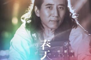 杨嘉松《春天2020》上线   郝云周云蓬马条万晓利献声合唱