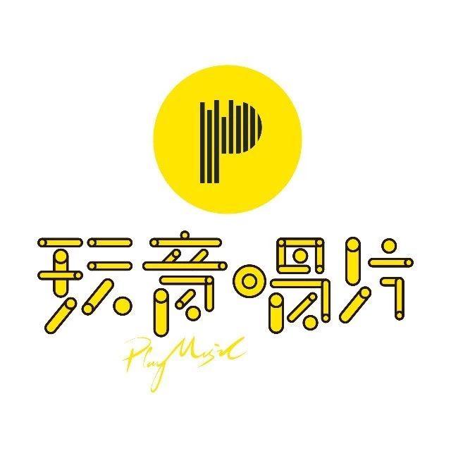 玩音唱片联手苏打绿团长阿福推出95后乐团鹿洐人