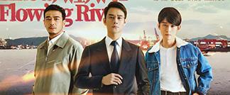《大江大河》等捐赠版权剧于湖北各级电视台热播