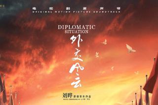 《外交风云》电视剧原声带发行 刘晔谱写壮丽乐章