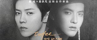 鹿晗吴亦凡合作新歌《咖啡(LH X KW)》惊喜上线