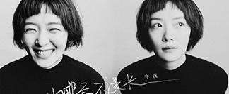 齐溪首次跨界发布单曲《哪天不漫长》