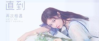 《青春有你》选手张楚寒推出首支单曲《直到再次相遇》