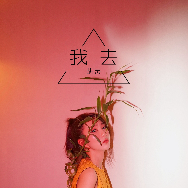 胡灵新歌《我去》上线 写真尽显侠女傲然风姿