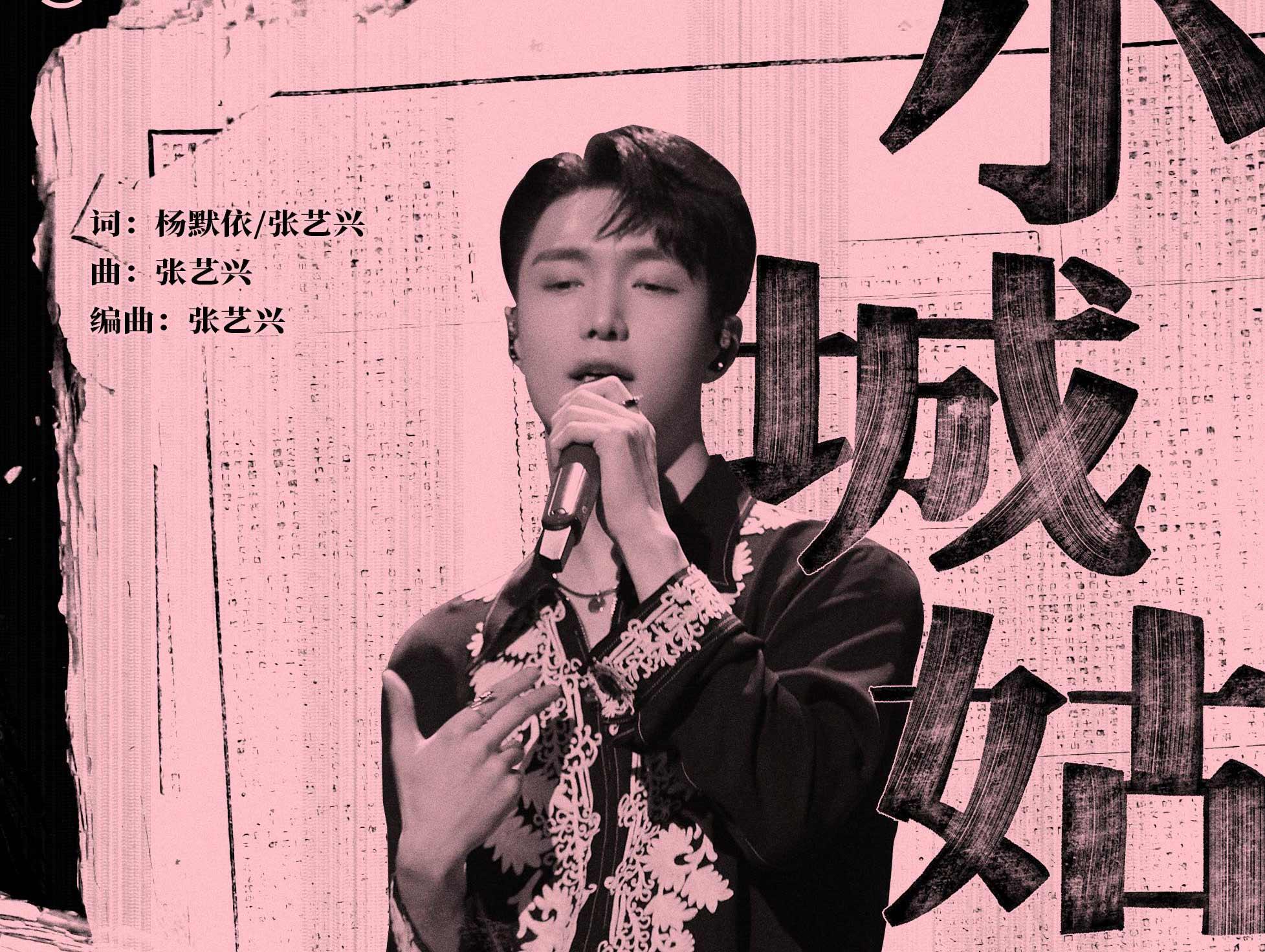 张艺兴《我是唱作人2》挑战复古迪斯科