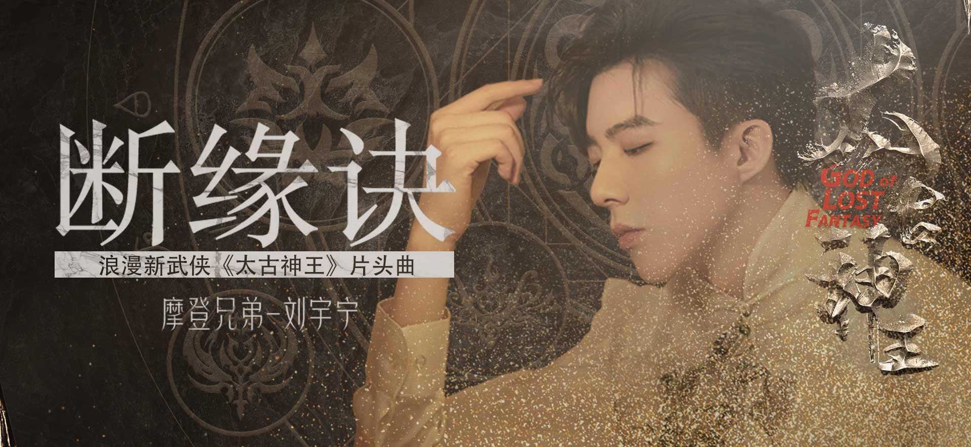 《太古神王》主题曲上线 摩登兄弟刘宇宁诠释快意人生
