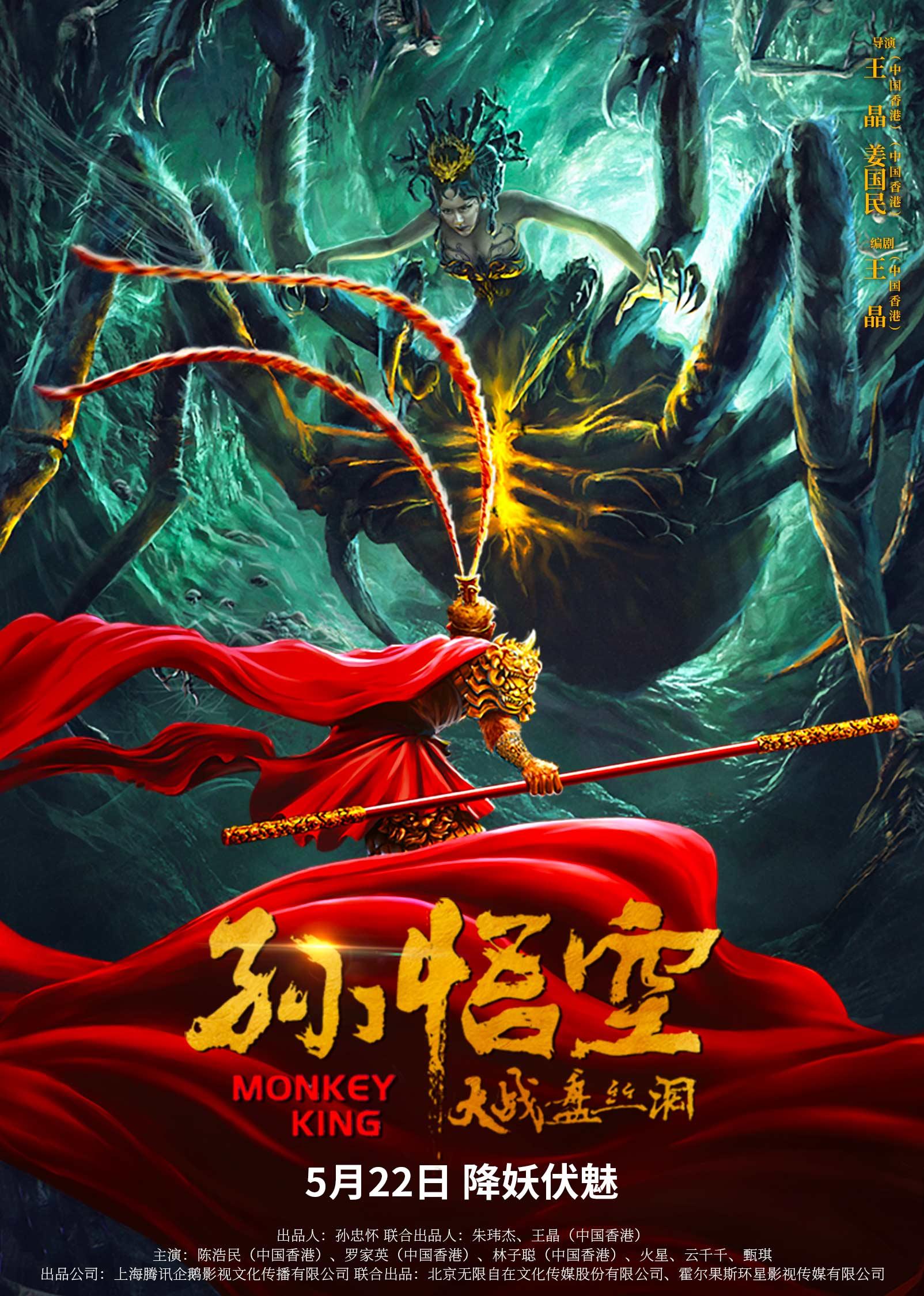 《孙悟空大战盘丝洞》定档5月22日腾讯视频独播