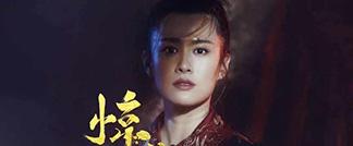 张珊萌新歌《惊扰三生》备受赞誉 中国风诠释跨世纪爱情