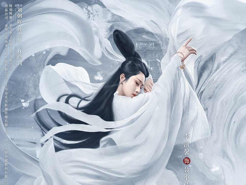 《倩女幽魂人间情》热映 李凯馨版聂小倩获认可