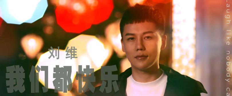刘维专辑新歌《我们都快乐》MV治愈来袭