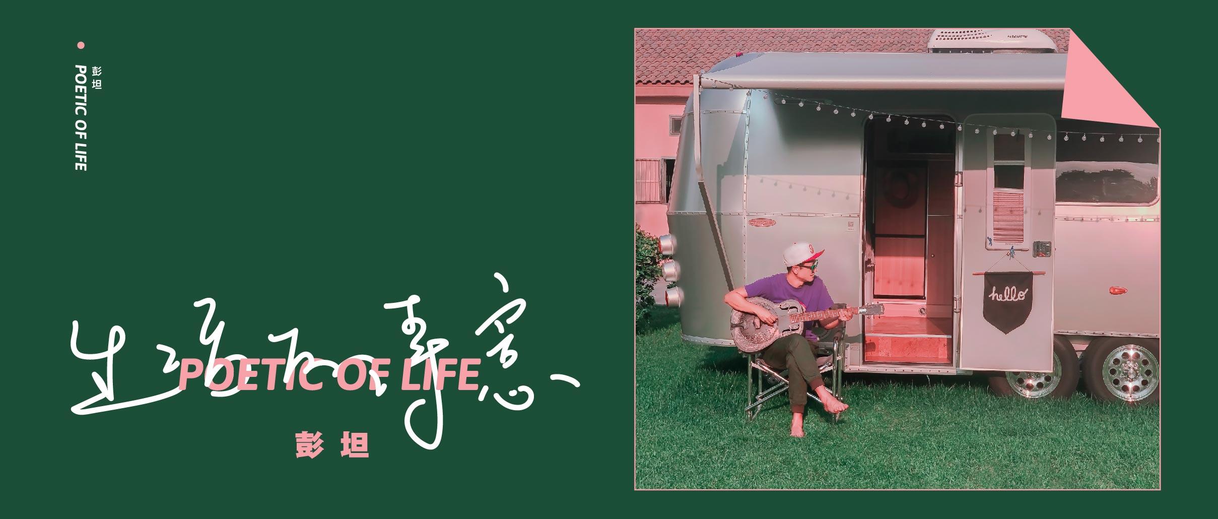 彭坦发布全新个人单曲《生活的诗意》