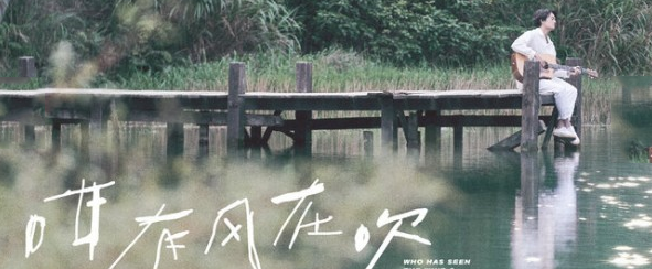 吴克群治愈单曲《咁有风在吹》MV惊喜首发