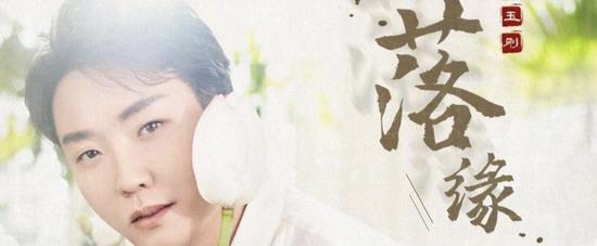 《长安诺》片尾曲上线 李玉刚描绘深宫浮生悲欢