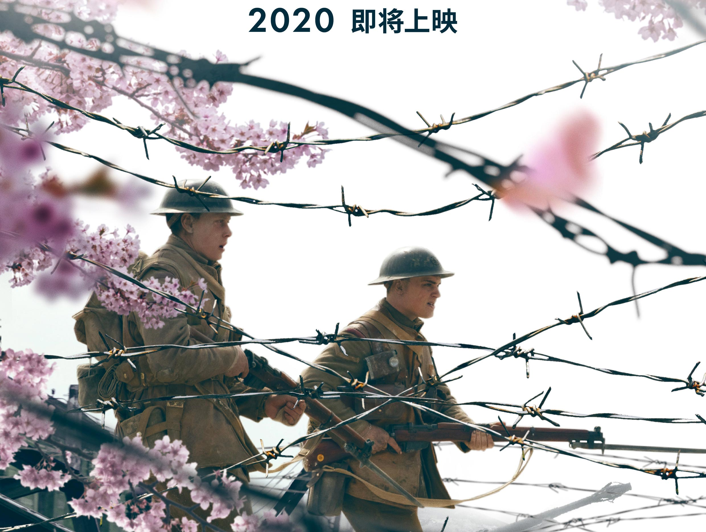 奥斯卡佳作《1917》曝回归版海报