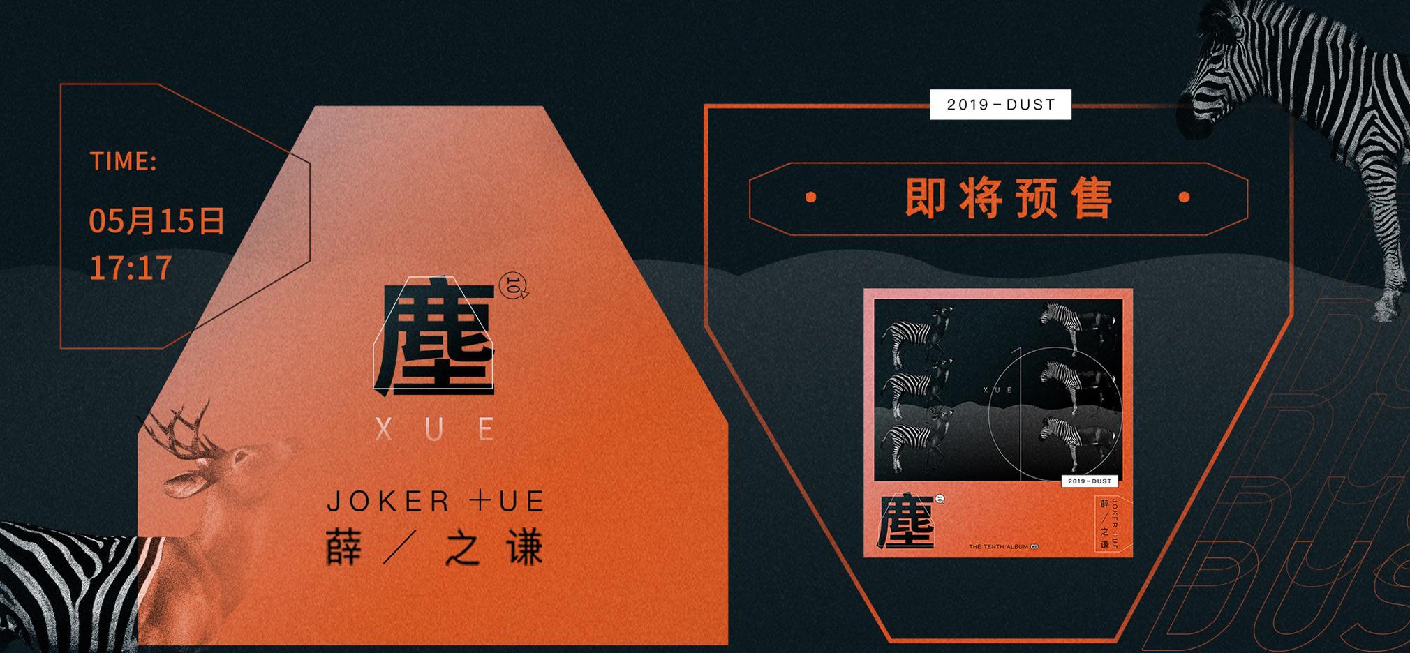 薛之谦第十张实体专辑《尘》明日开启预售