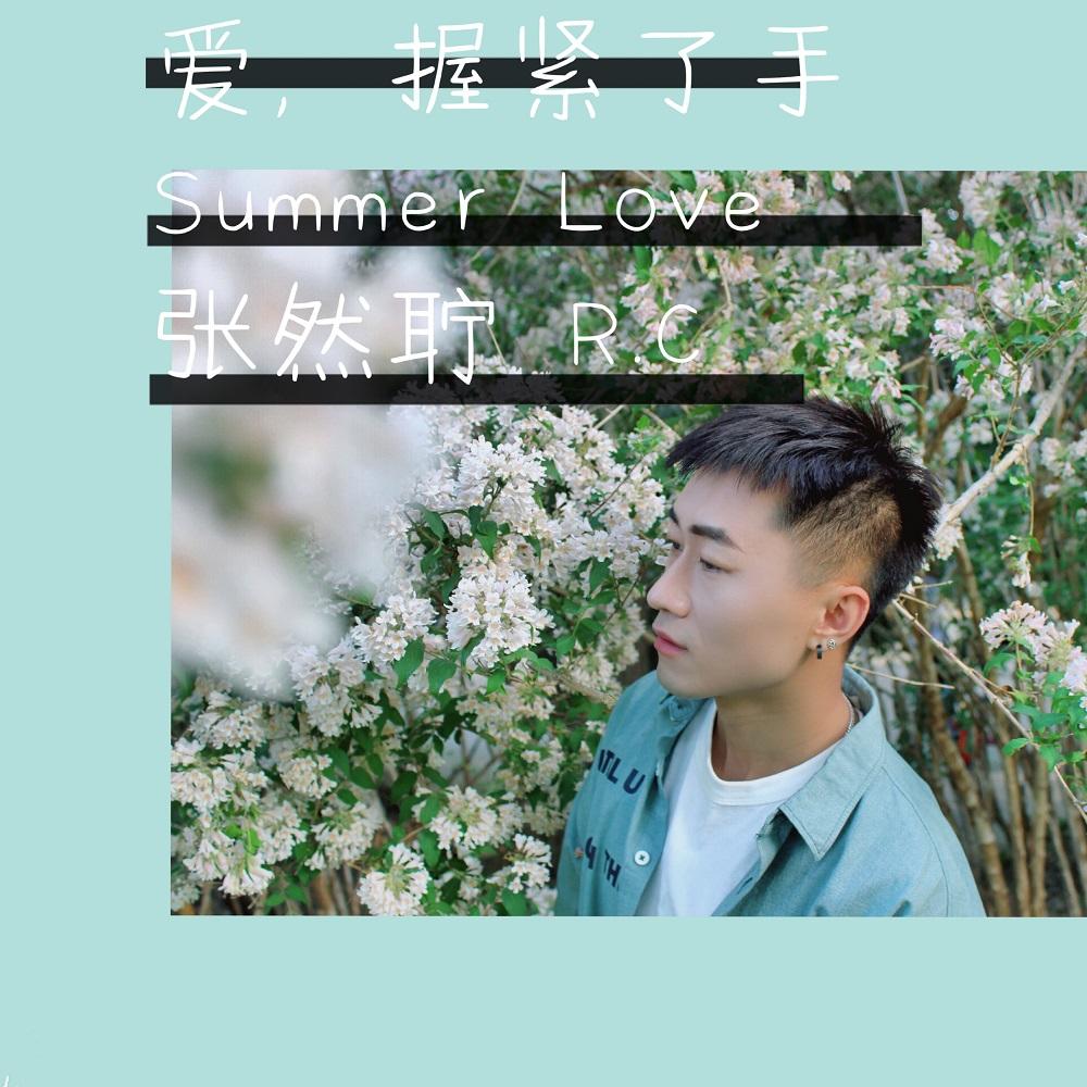 张然聍原创新单《爱,握紧了手》拥抱夏天大声说爱