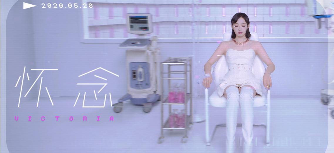 宋茜新歌《怀念》MV化身未来机器人演绎时空恋歌