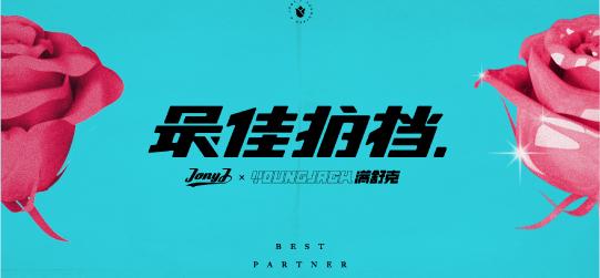 满舒克  Jony J最新合作单曲《最佳拍档》全网上线