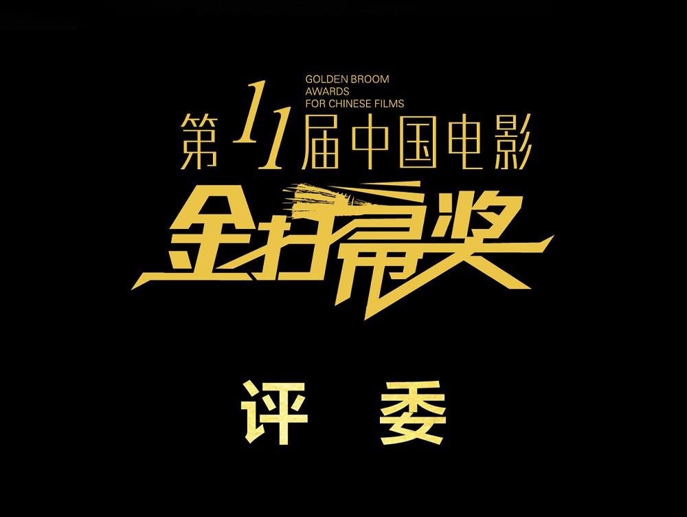 第11届金扫帚奖评委名单曝光