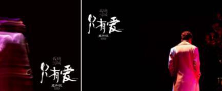 舞台剧《只有爱·戏剧幻城》6月15日云首演直播