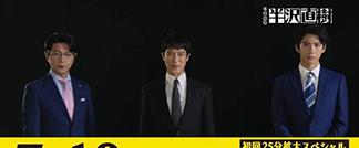 王牌剧集《半泽直树2》7月19日正式开播