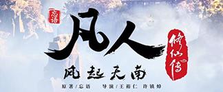 顶级IP漫改动画《凡人风起天南·壹》定档7月