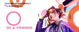圈9和她的朋友们 全国巡演Part. 1正式开票