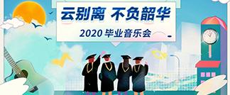 """""""云别离,不负韶华""""2020毕业音乐会圆满落幕"""