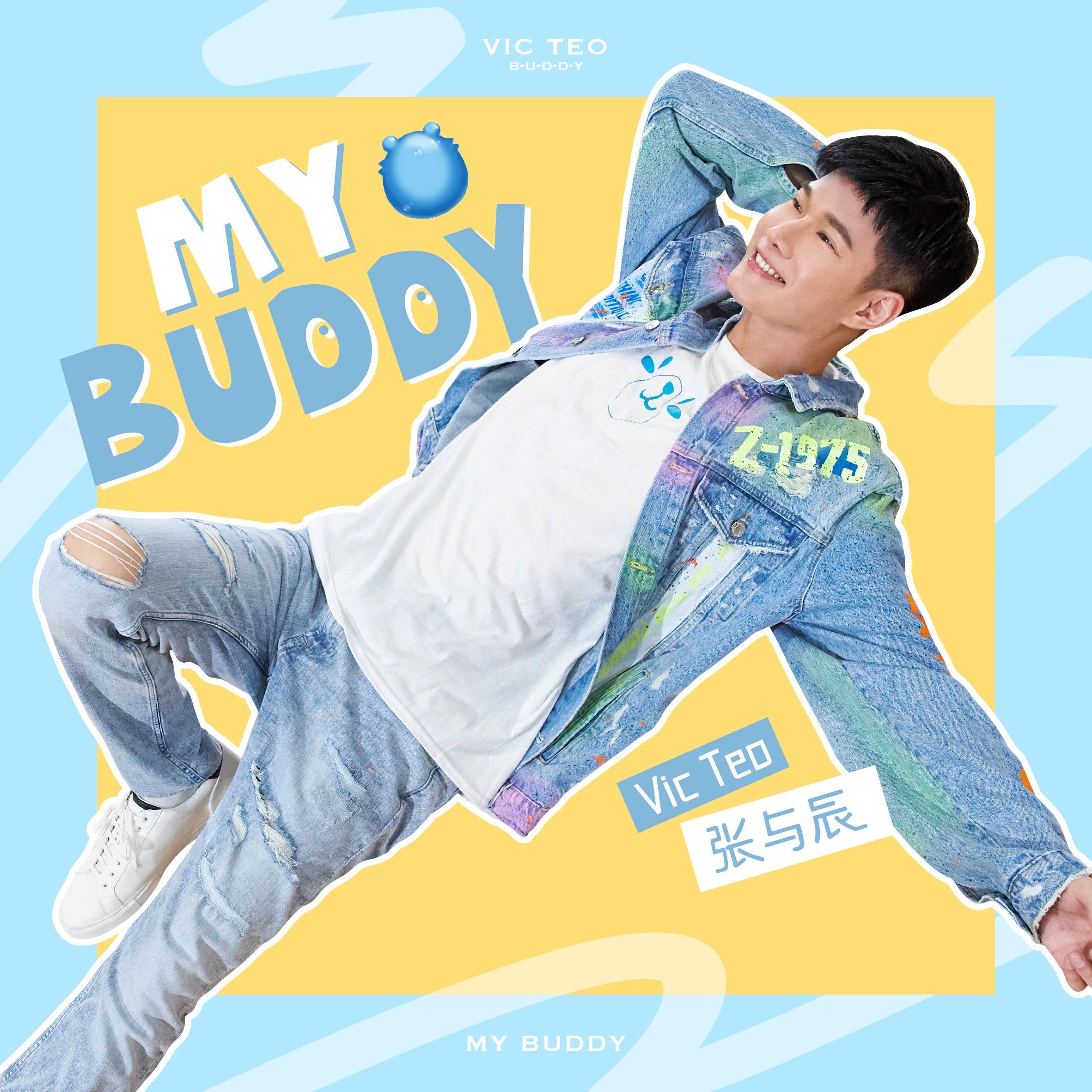 全能创作王张与辰逐梦单曲《My Buddy》欢乐上线