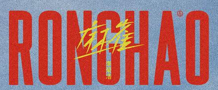 李荣浩第六张创作专辑《麻雀》今日正式发行