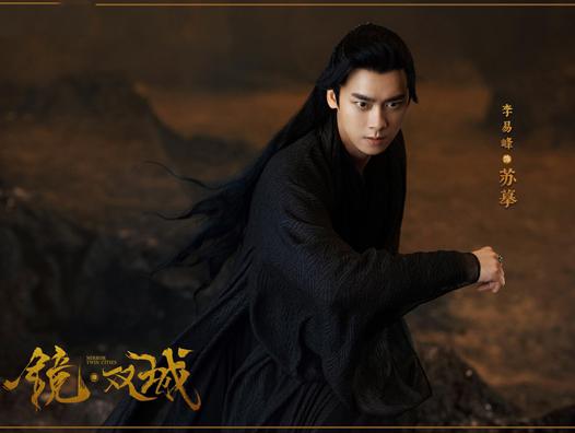 《镜双城》官宣主演 李易峰陈钰琪造型飘逸仙气十足