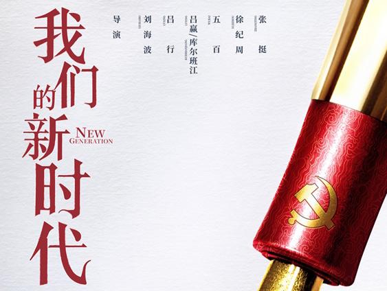 《我们的新时代》亮相上海电视节 概念海报首曝光